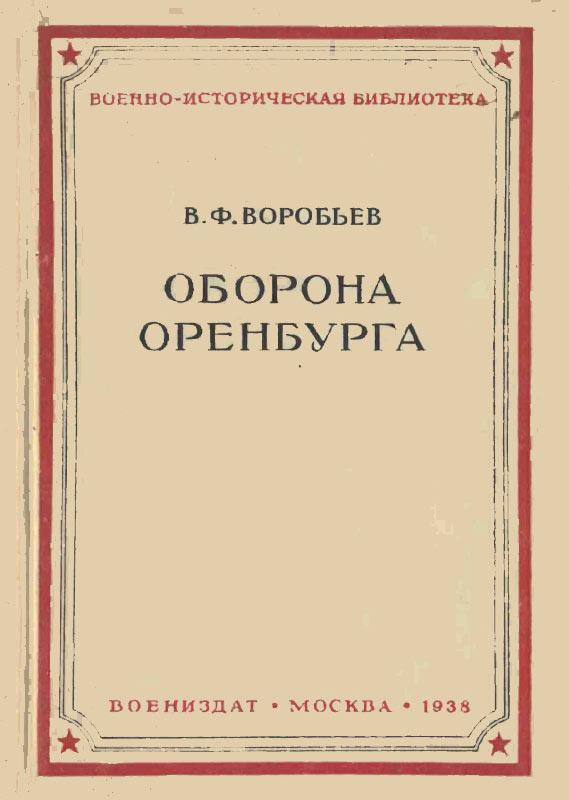 Оборона Оренбурга <em>(апрель-май 1919 г.)</em>