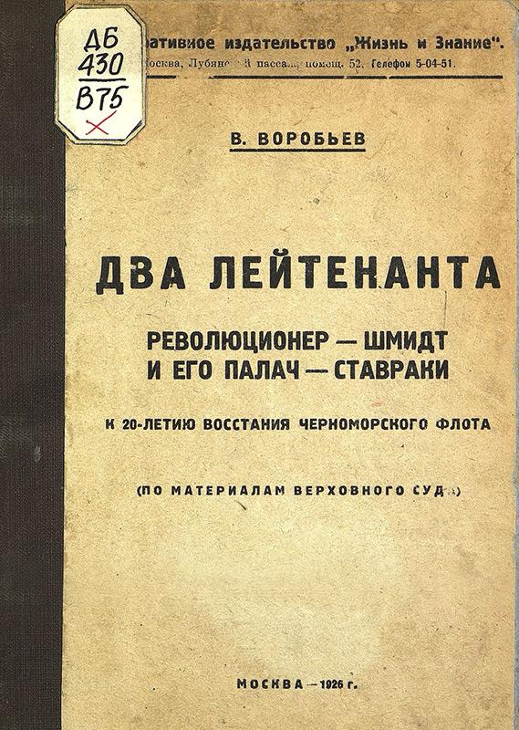 Воробьев В. Два лейтенанта. Революционер — Шмидт и его палач — Ставраки