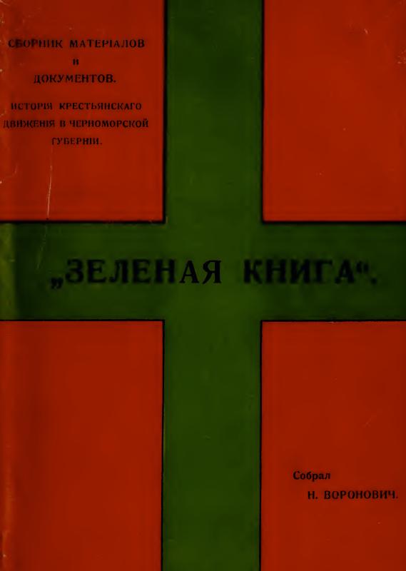 Зеленая книга. История крестьянского движения в Черноморской губернии