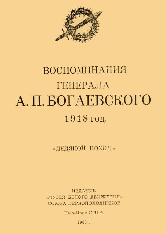 Воспоминания генерала А. П. Богаевского. 1918 год. Ледяной поход