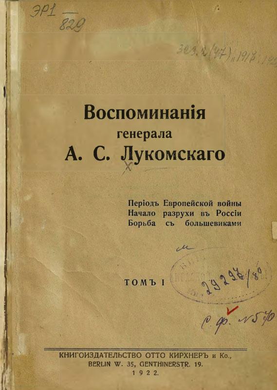 Воспоминания А. С. Лукомского. Период Европейской войны Начало разрухи в России Борьба с большевиками Т. I
