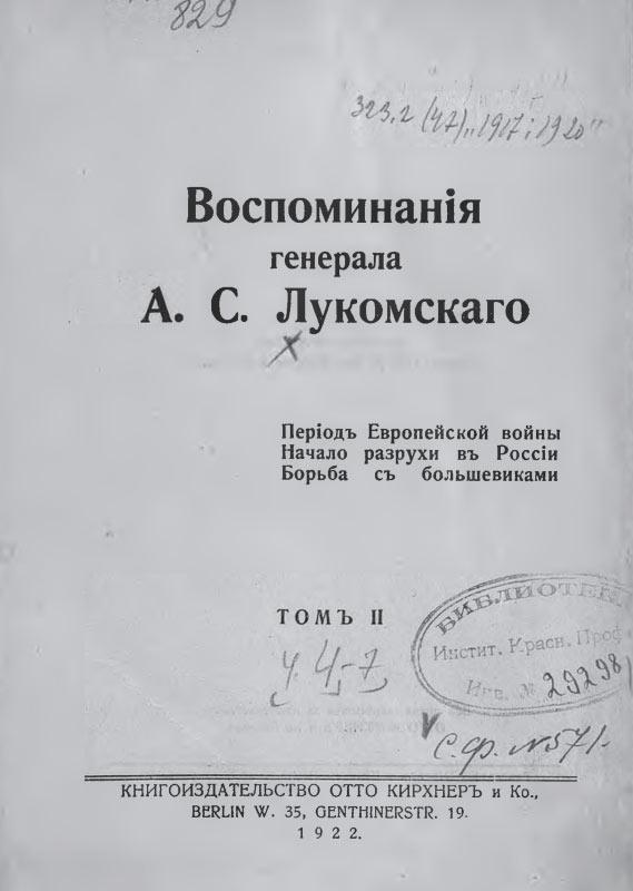 Воспоминания А. С. Лукомского. Период Европейской войны. Начало разрухи в России Борьба с большевиками Т. <strong>II</strong>