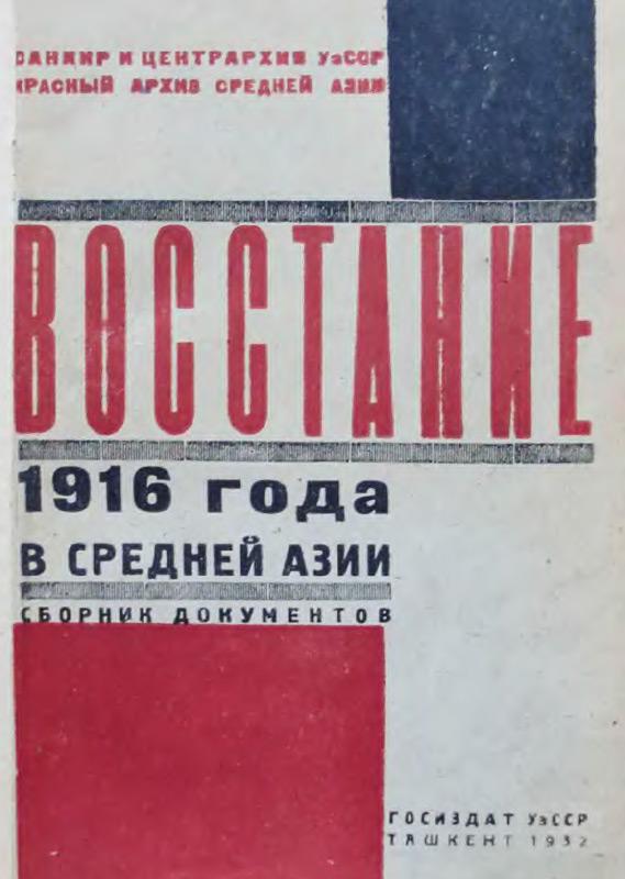 Восстание 1916 г. в Средней Азии. Сборник документов