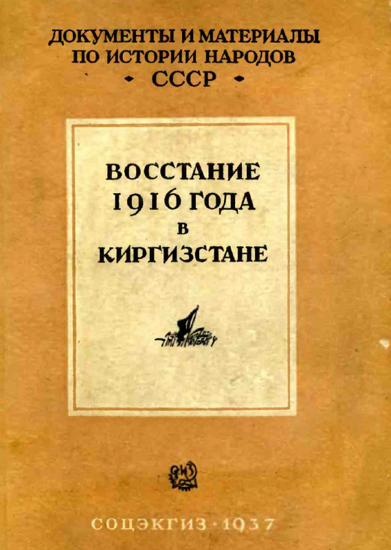 Восстание 1916 года в Киргизстане
