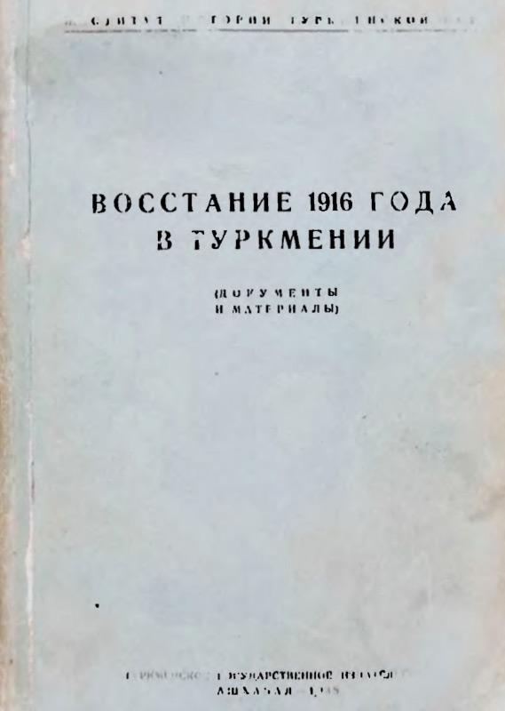 Восстание 1916 года в Туркмении. Документы и материалы