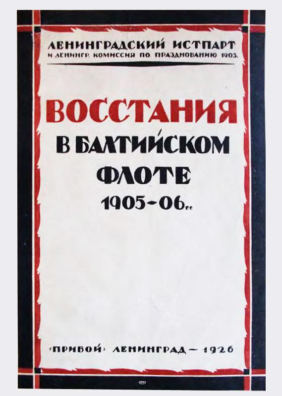 Восстания в Балтийском флоте 1905-1906 гг.
