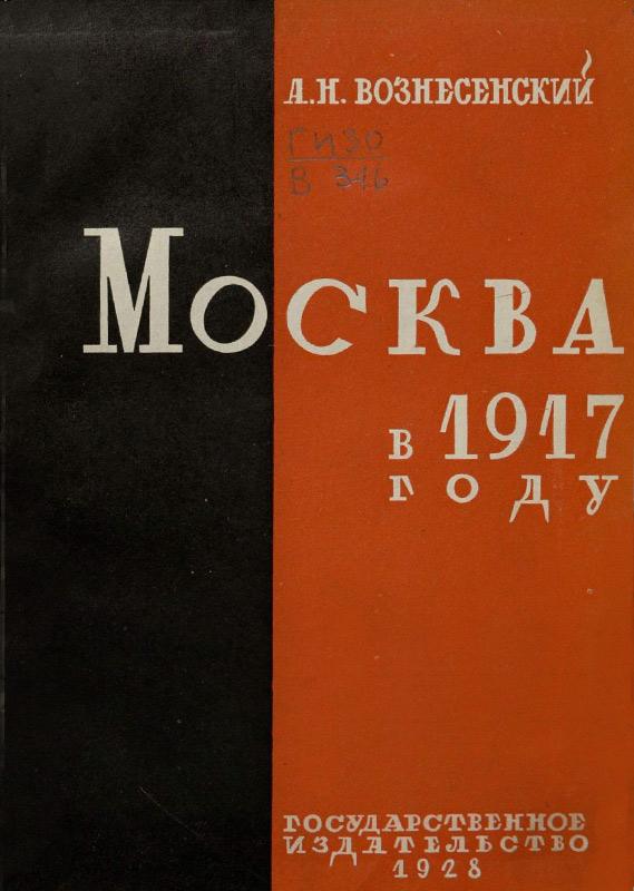 Москва в 1917 году