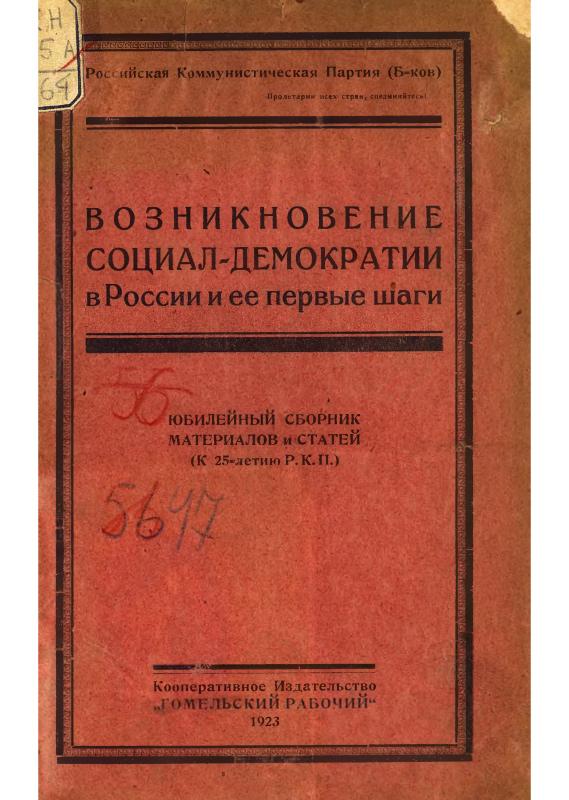 Возникновение социал-демократии в России и ее первые шаги
