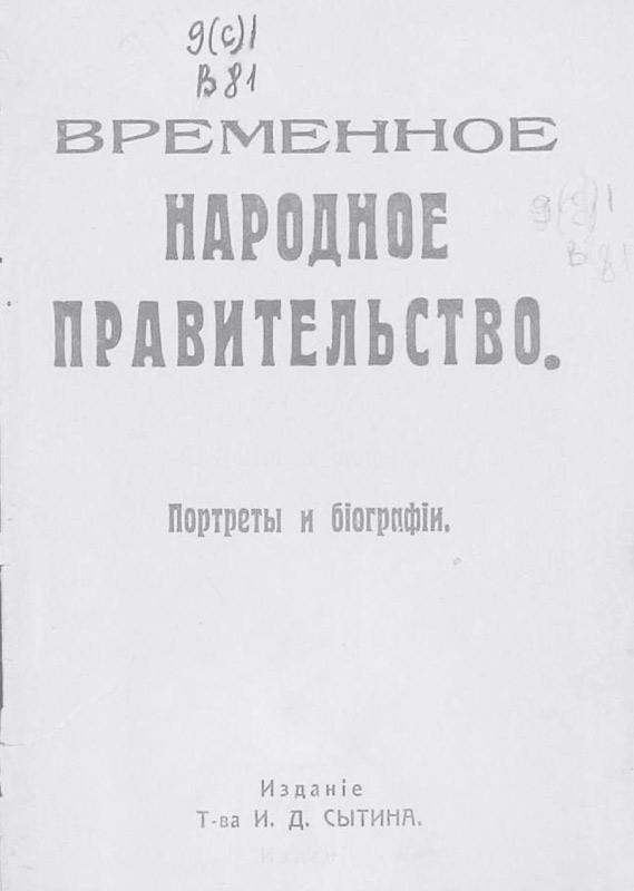 Временное народное правительство. Портреты и биографии