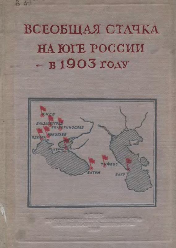 Всеобщая стачка на юге России в 1903 году