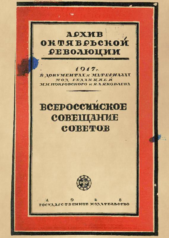 Всероссийское совещание Cоветов рабочих и солдатских депутатов