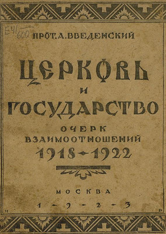 Церковь и государство. Очерк взаимоотношений церкви и государства в России 1918-1922 г.