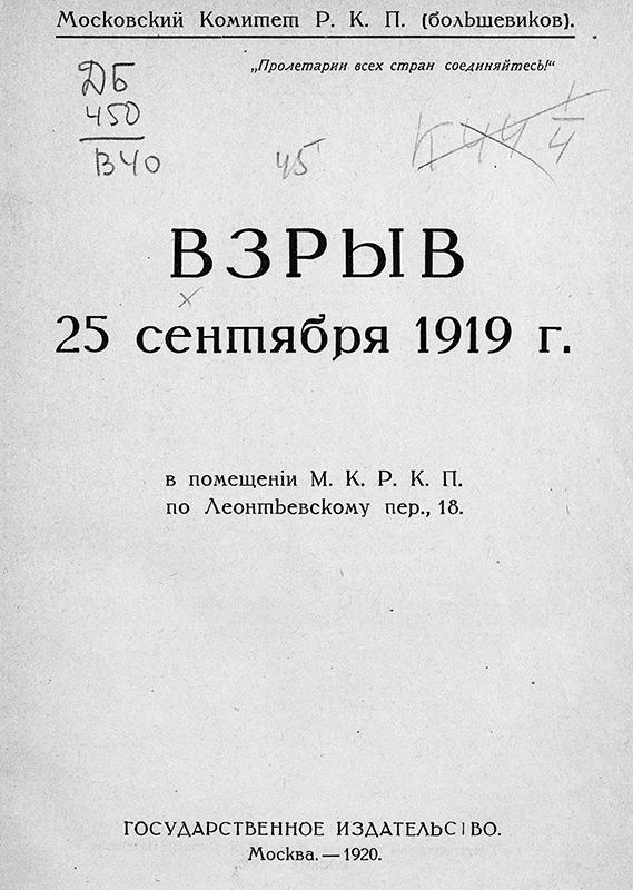 Взрыв 25 сентября 1919 г. в помещении <strong>МК</strong> <strong>РКП</strong> по Леонтьевскому переулку, 18