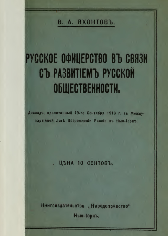 Русское офицерство в связи с развитием русской общественности