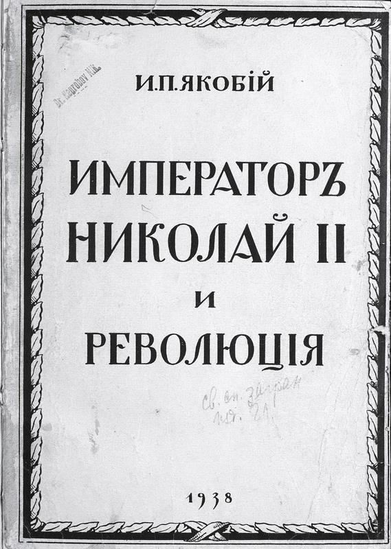 Император Николай <strong>II</strong> и революция