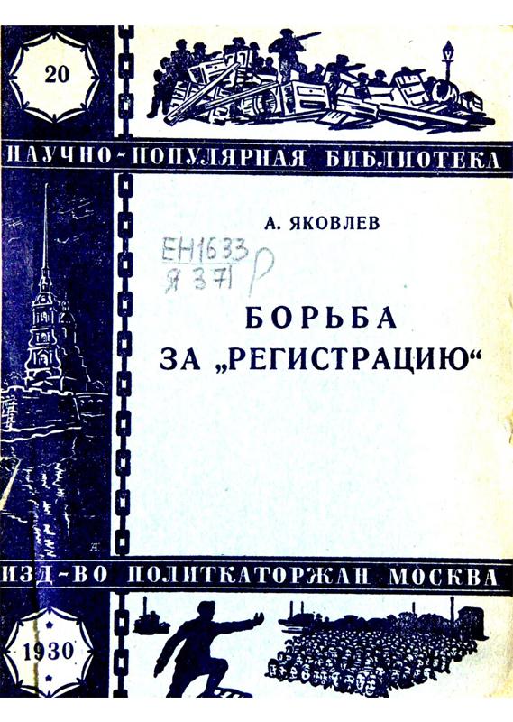 Яковлев А. Д. Борьба за «Регистрацию»