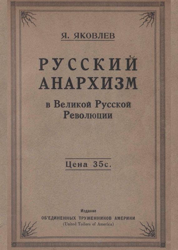 Русский анархизм в Великой Русской Революции