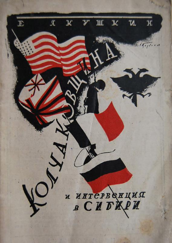 Колчаковщина и интервенция в Сибири