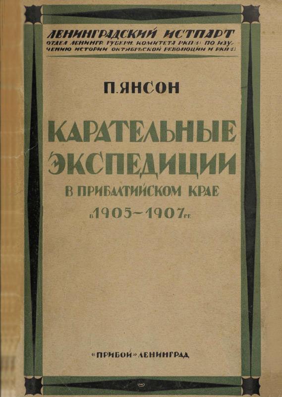 Карательные экспедиции в Прибалтийском крае в 1906-1907 гг.