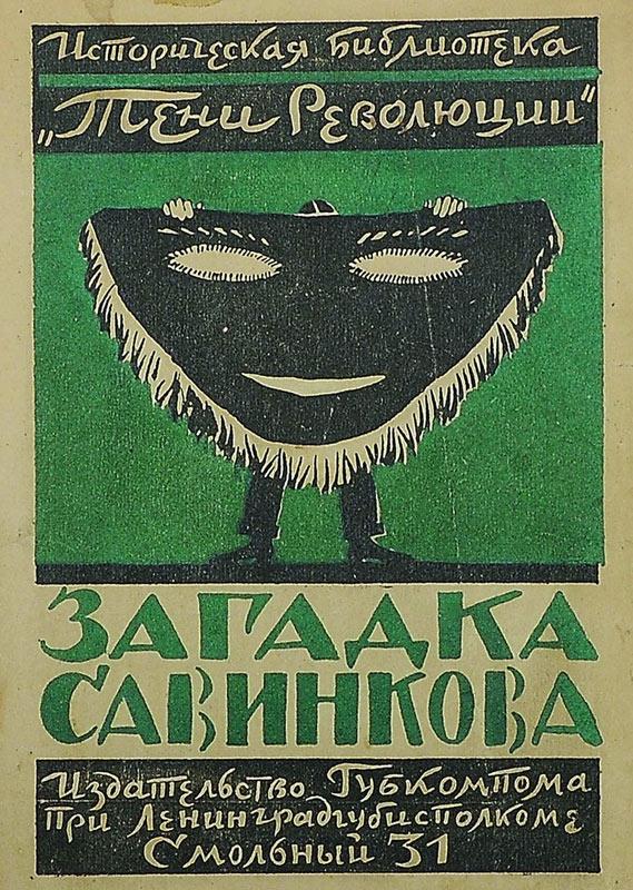 Загадка Савинкова