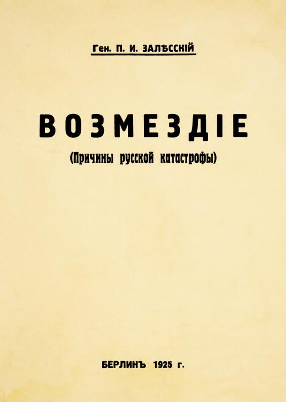 Возмездие. Причины русской катастрофы