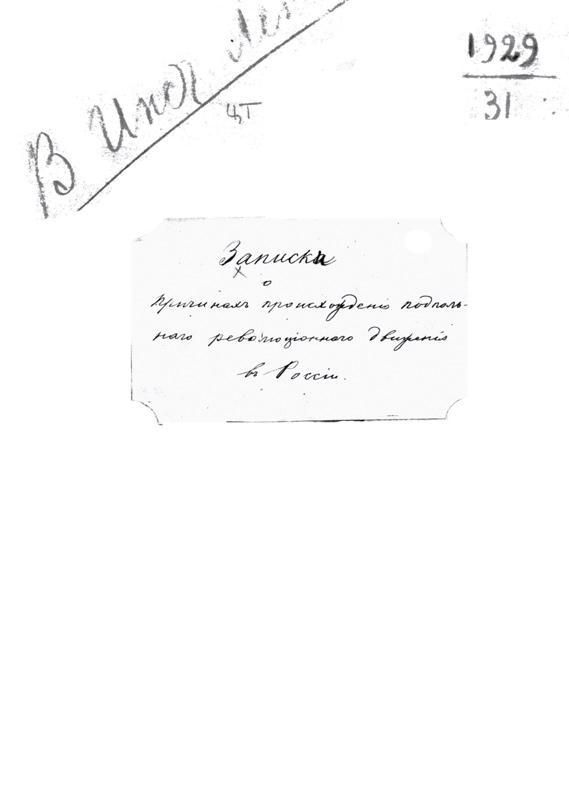 Записки о причинах происхождения подпольного революционного движения в России