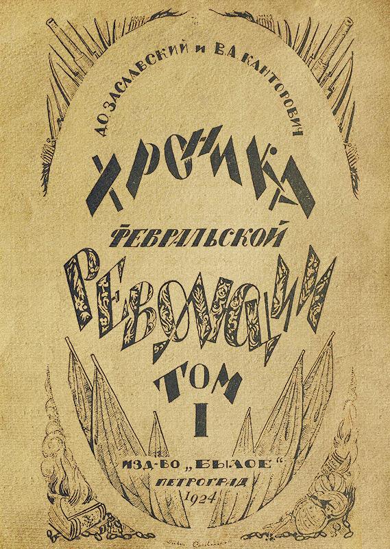 Хроника февральской революции. Том 1. 1917 г. февраль-май