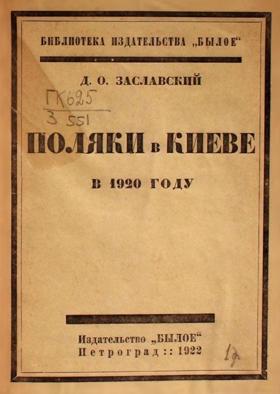 Поляки в Киеве в 1920 году
