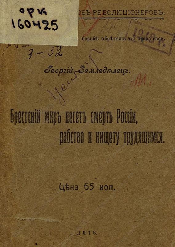 Брестский мир несет смерть России, рабство и нищету трудящимся