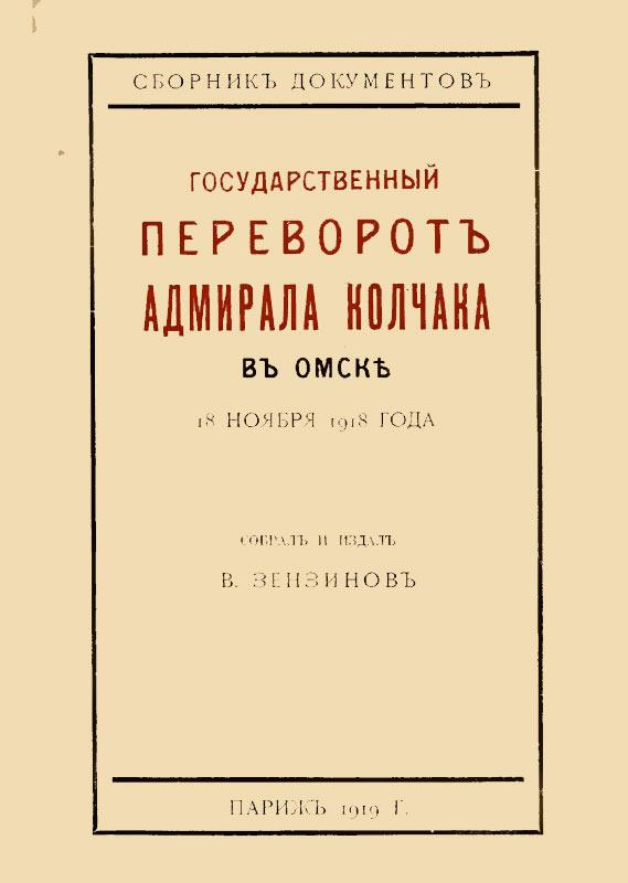 Государственный переворот адмирала Колчака в Омске