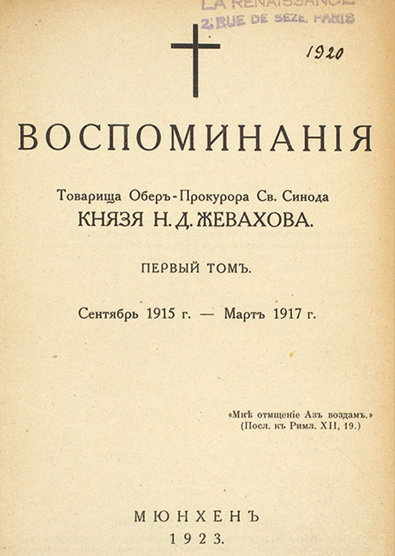 Воспоминания обер-прокурора Св. Синода князя Н. Д. Жевахова Т. I