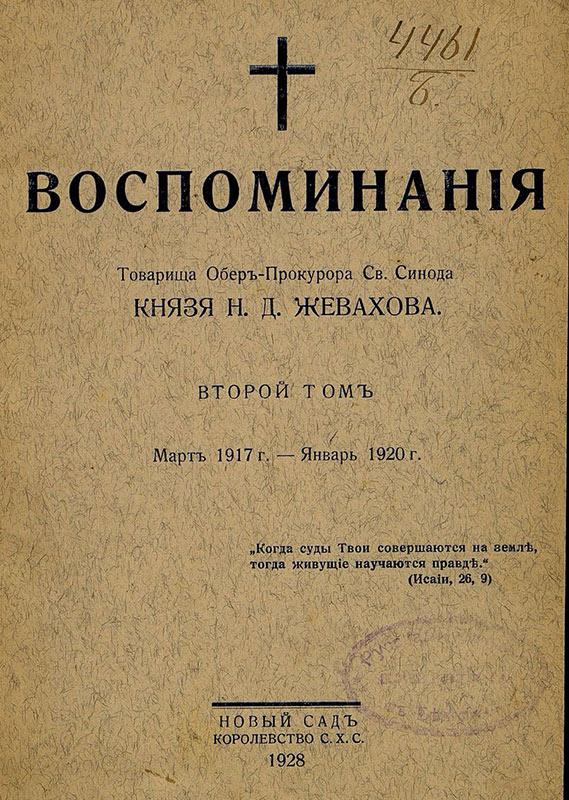 Воспоминания обер-прокурора св. Синода князя Н. Д. Жевахова Т. <strong>II</strong>
