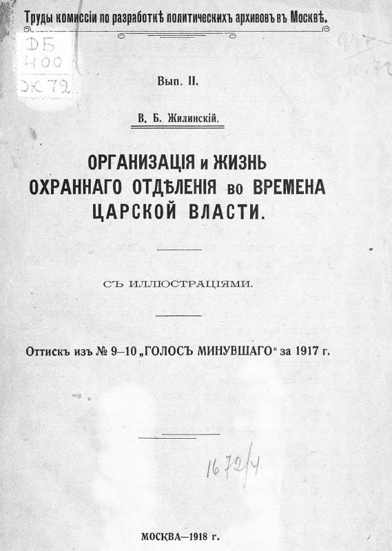 Организация и жизнь охранного отделения во время царской власти