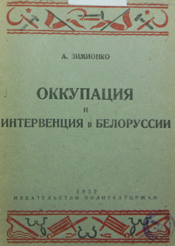 Оккупация и интервенция в Белоруссии. 1915-1923 г.