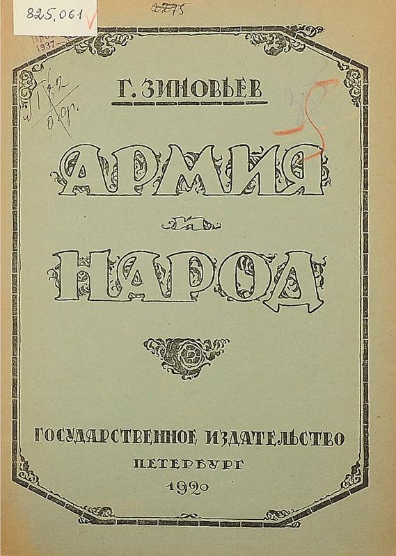 Армия и народ. Советская власть и офицерство