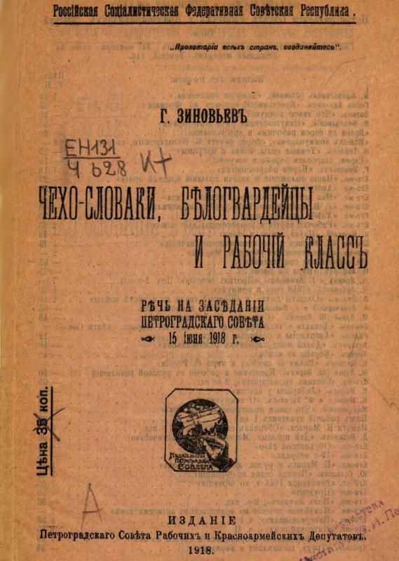 Чехословаки, белогвардейцы и рабочий класс