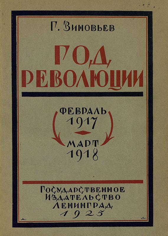 Год революции. Февраль 1917 г. — март 1918 г.
