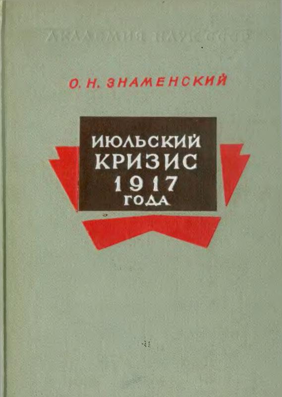 Июльский кризис 1917 года