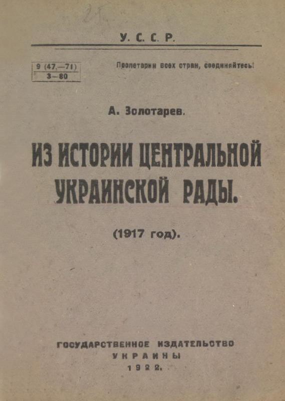 Из истории Центральной Украинской Рады <em>(1917 год)</em>