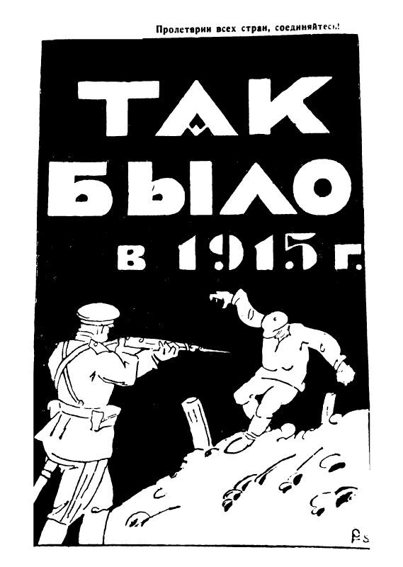 Так было в 1915 г. Расстрел Иваново-Вознесенских рабочих 23 августа 1915 года