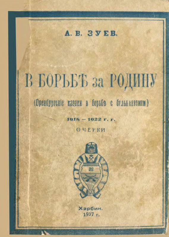 В борьбе за родину. Оренбургские казаки в борьбе с большевиками