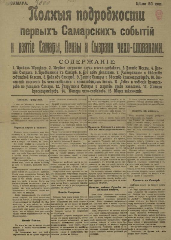 Полные подробности первых Самарских событий и взятие Самары Пензы и Сызрани чехо-словаками