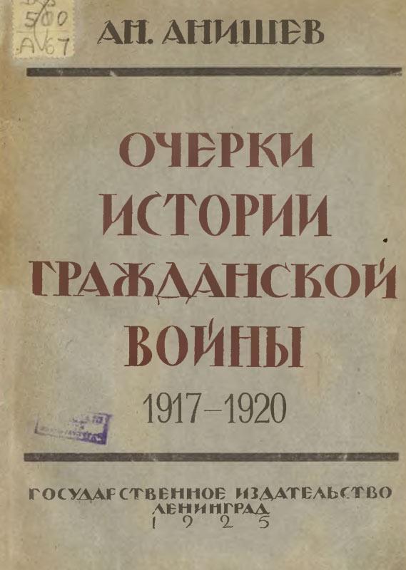 Очерки истории гражданской войны 1917-1920