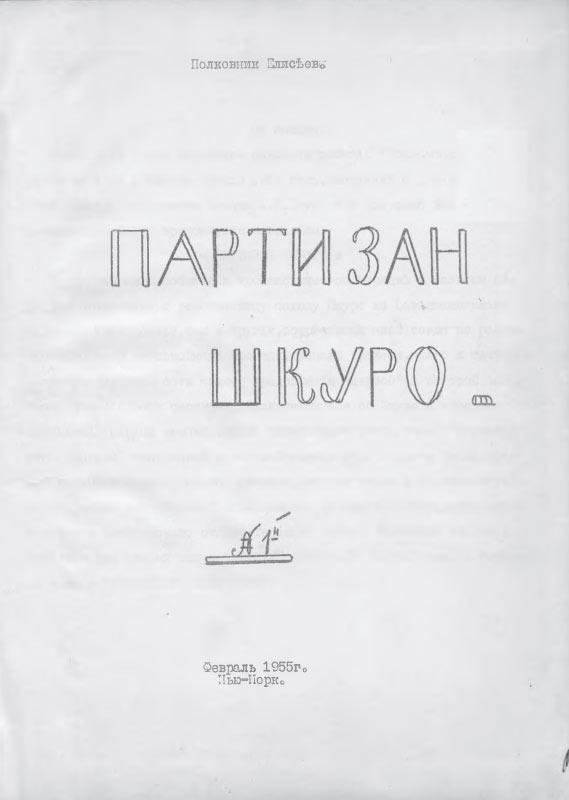 Партизан Шкуро. Ч. 1