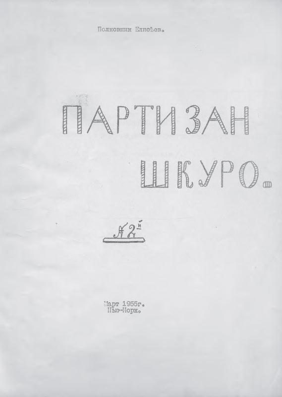 Партизан Шкуро. Ч. 2