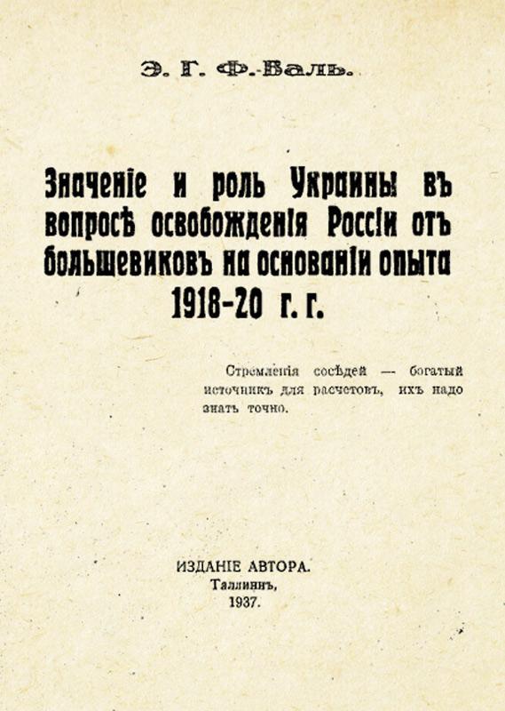 Значение и роль Украины в вопросе освобождения России от большевиков на основании опыта 1918-20 гг.