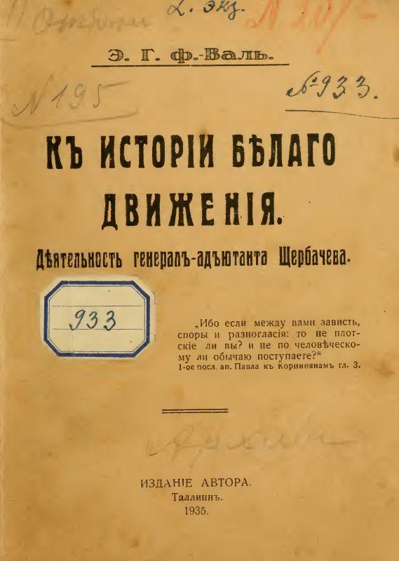 К истории Белого движения. Деятельность генерал-адъютанта Щербачева