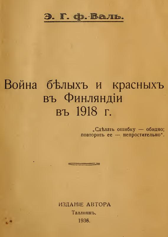 Война белых и красных в Финляндии в 1918 г.