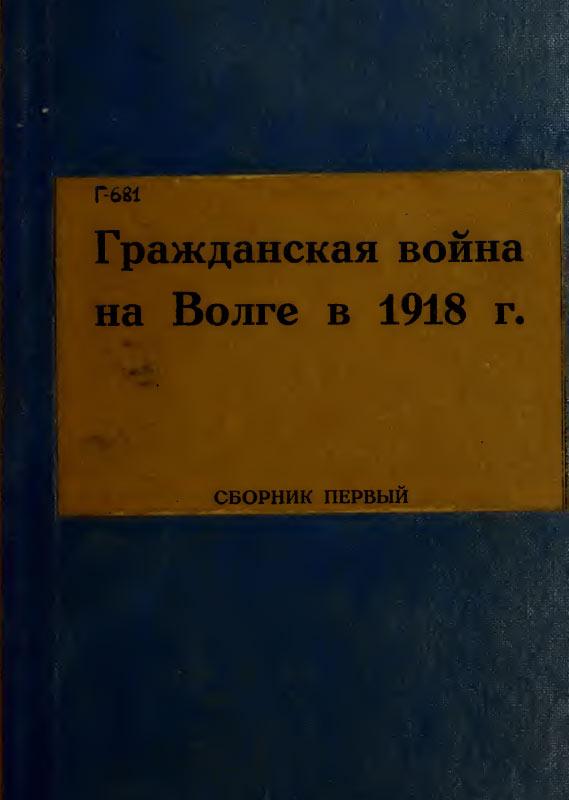 Гражданская война на Волге в 1918 г