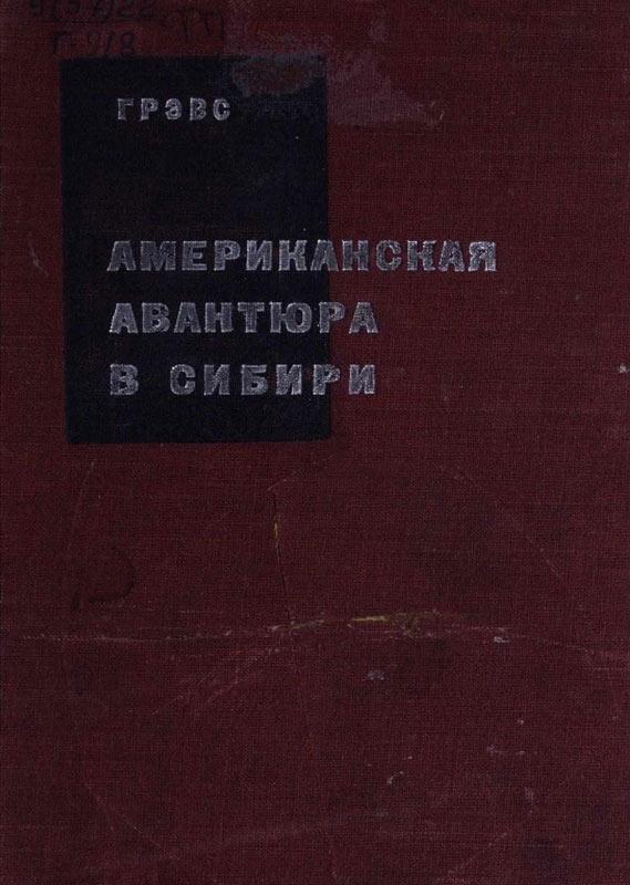 Американская авантюра в Сибири <em>(1918 — 1920)</em>